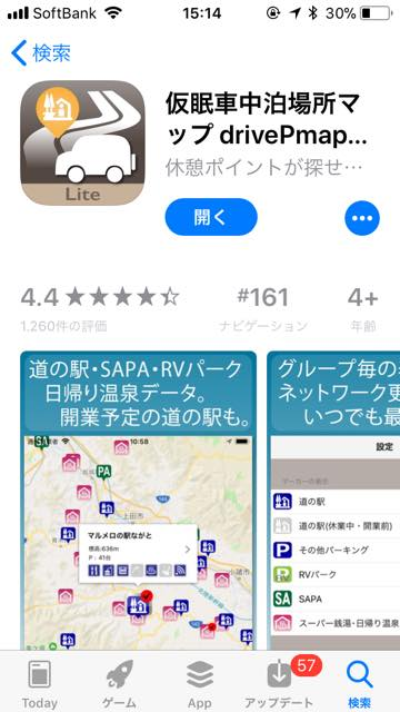 仮眠車中泊場所マップ drivePmap liteというアプリ