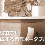 夏の暑い日の車中泊で役立つ!! 10分で完成する自作ポータブルクーラー